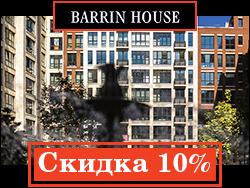 Barrin House SALE в Хамовниках